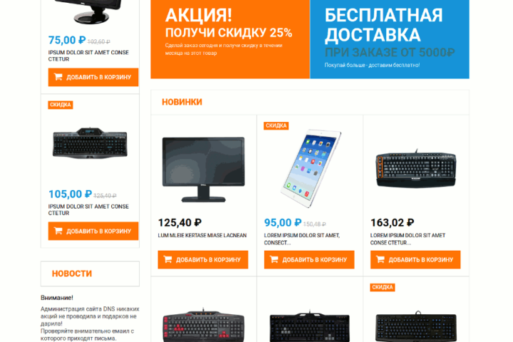 dns-technopoint-ru