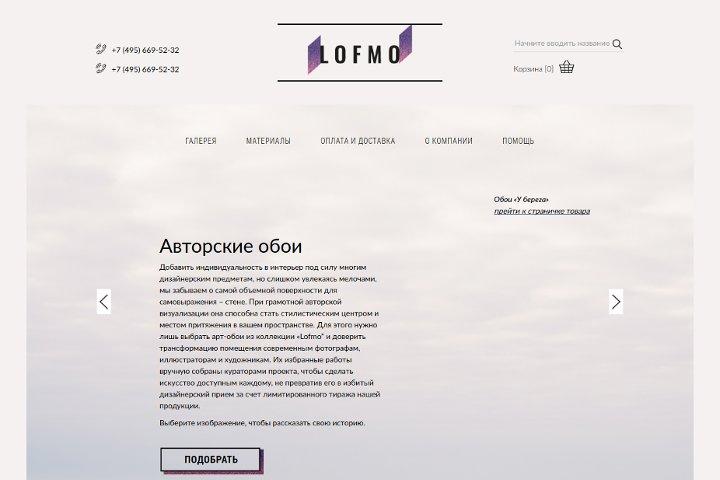Авторские фотообои LOFMO г.Москва